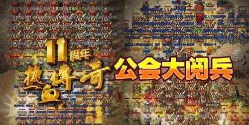 新开传奇私服发布网中176复古八区【再战江湖】邀你开天辟地